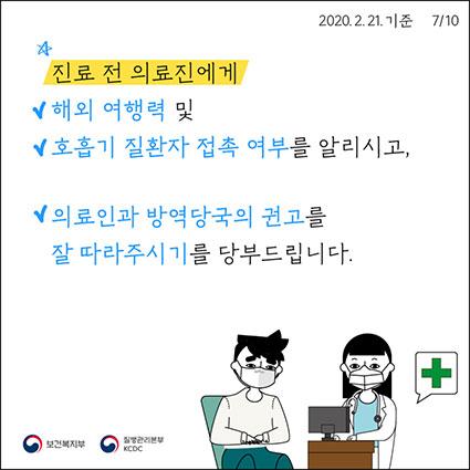 진료 전 의료진에게 해외 여행력 및 호흡기 질환자 접촉 여부를 알리시고, 의료인과 방역당국의 권고를 잘 따라주시기를 당부드립니다.